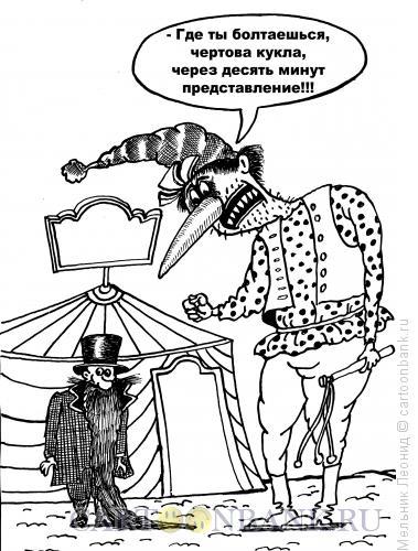 Карикатура: Жесткий разговор, Мельник Леонид