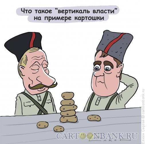 Карикатура: Вертикаль власти, Ёлкин Сергей