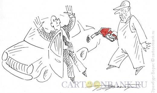 Карикатура: Заправка, Эренбург Борис