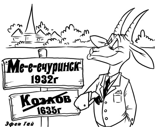 Карикатура: Город Ме-е-е-ечуринск