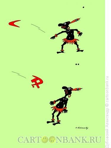 Карикатура: бумеранг, Дубовский Александр