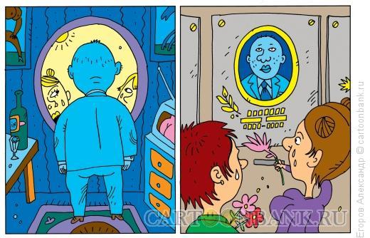 Карикатура: мечта сбылась, Егоров Александр