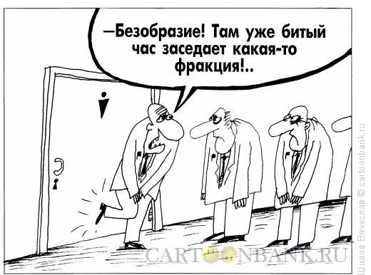 http://www.anekdot.ru/i/caricatures/normal/11/7/15/bezobrazie.jpg