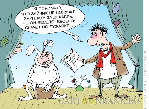 Карикатура: репетиция, Кокарев Сергей