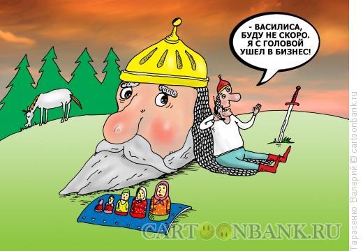 Карикатура: Бизнес, Тарасенко Валерий