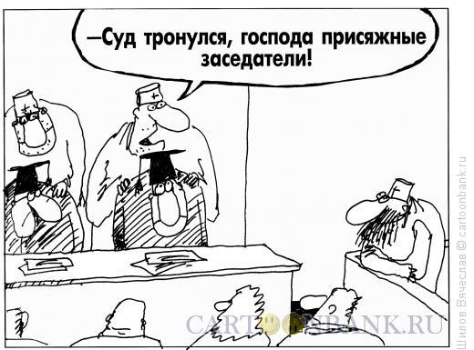 http://www.anekdot.ru/i/caricatures/normal/11/7/16/sud-tronulsya.jpg