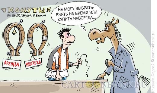 Карикатура: хомуты, Кокарев Сергей