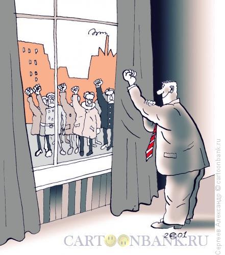 Карикатура: Кризис, Сергеев Александр