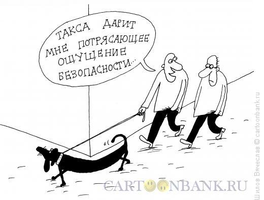 Карикатура: Такса, Шилов Вячеслав