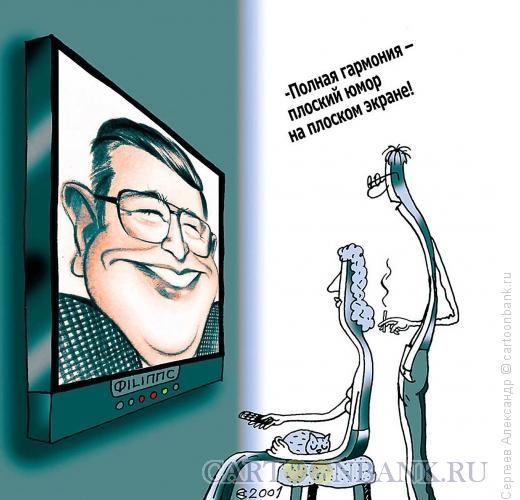Карикатура: Петросян Евгений на ТВ, Сергеев Александр