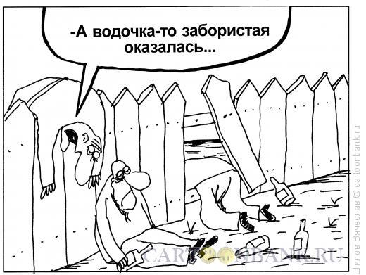 Карикатура: Забористая водочка, Шилов Вячеслав