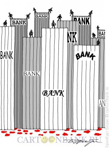 Карикатура: Банковский кризис, Эренбург Борис