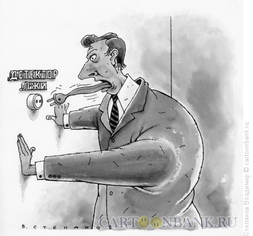 Карикатура: Детектор лжи, Степанов Владимир