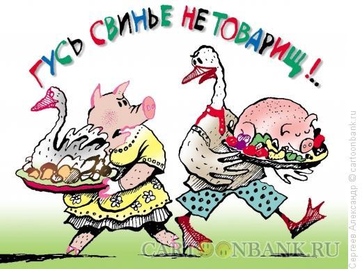 Карикатура: Гусь свинье не товарищ, Сергеев Александр