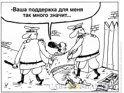Карикатура: Поддержка и ее значение, Шилов Вячеслав