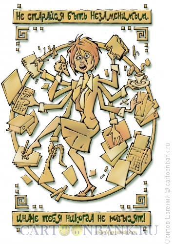 Карикатура: секретарша-Шива многорукая, Осипов Евгений