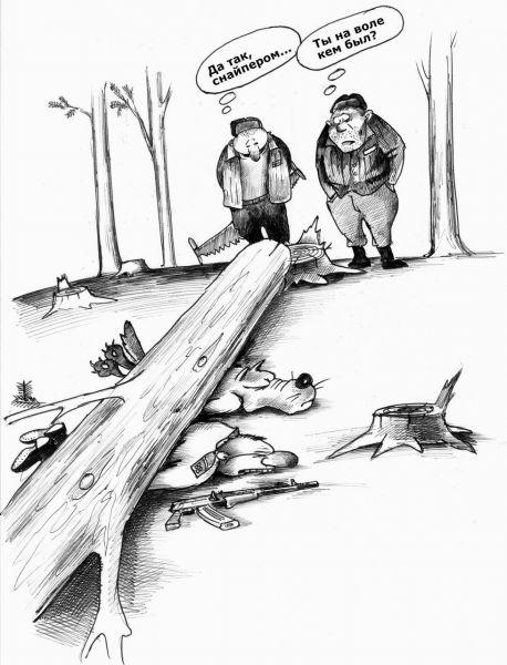 Карикатура: Снайпер, Сергей Корсун