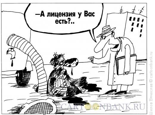 Карикатура: Лицензия на ..., Шилов Вячеслав