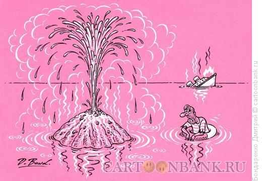 Карикатура: Необитаемый остров, Бондаренко Дмитрий