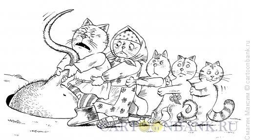 Карикатура: Репка-мышка, Смагин Максим