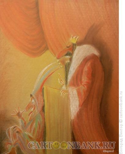 Карикатура: Король и шут, Богорад Виктор