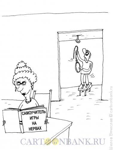 Карикатура: Самоучитель игры на нервах, Шилов Вячеслав