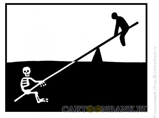 Карикатура: качели, Копельницкий Игорь