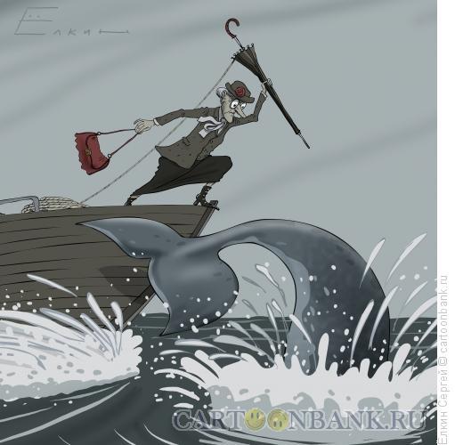 Карикатура: В океане., Ёлкин Сергей