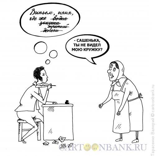 Карикатура: Выпьем, няня!, Тарасенко Валерий