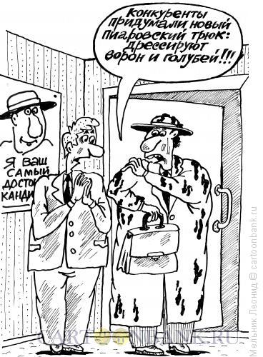 Карикатура: Избирательный пункт (второй вариант), Мельник Леонид