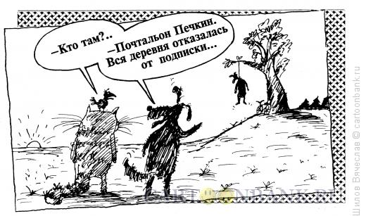 Карикатура: Подписка, Шилов Вячеслав