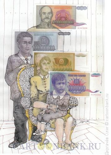 Карикатура: Семейка, Дергачёв Олег