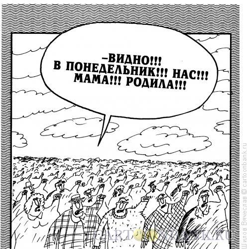 Карикатура: Все как один, Шилов Вячеслав