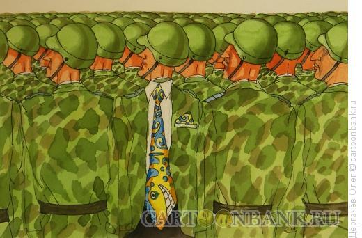 Карикатура: В строю, Дергачёв Олег