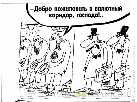 Карикатура: В валютном коридоре, Шилов Вячеслав