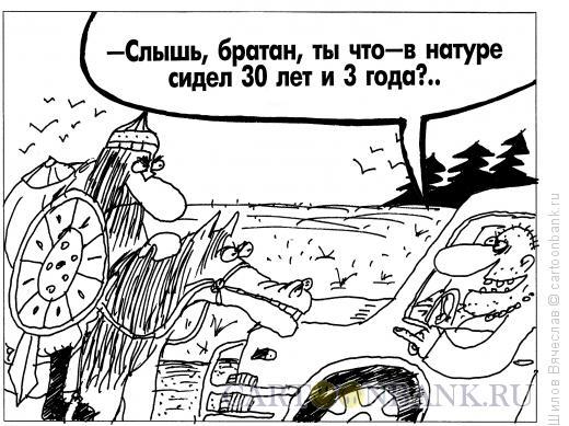 """Карикатура: Илья Муромец и """"браток"""", Шилов Вячеслав"""