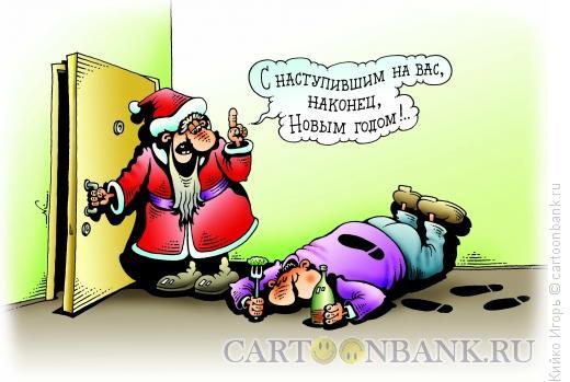 Карикатура: Наступивший Новый Год, Кийко Игорь