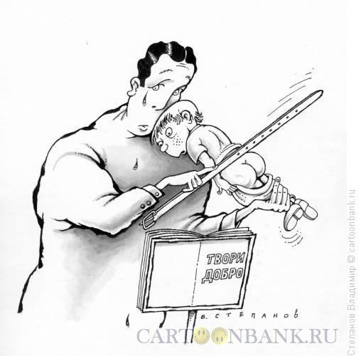 Карикатура: Родительская любовь, Степанов Владимир