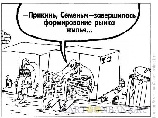 Карикатура: Рынок жилья, Шилов Вячеслав