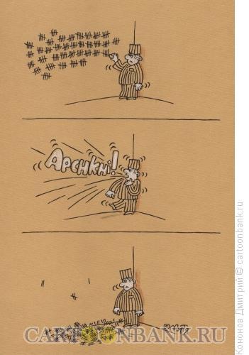 Карикатура: заключенный и время, Кононов Дмитрий