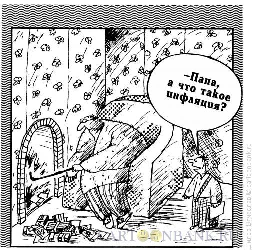 Карикатура: Инфляция, Шилов Вячеслав
