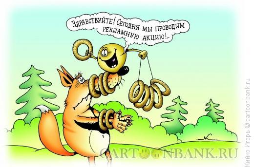 Карикатура: Рекламная акция, Кийко Игорь