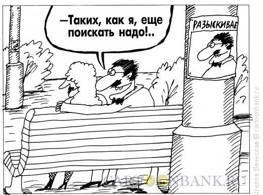 Карикатура: Разыскивается, Шилов Вячеслав