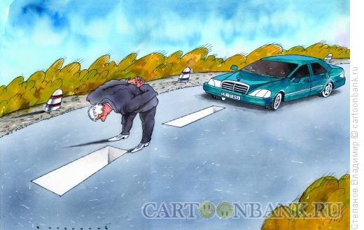 Карикатура: Дорога, Степанов Владимир