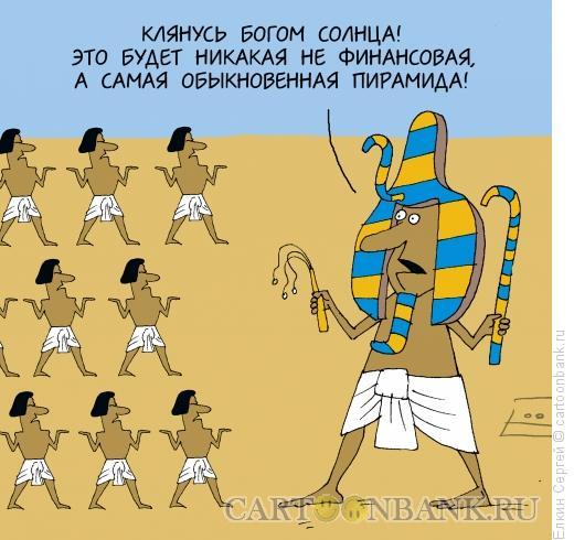 Карикатура: Порамида., Ёлкин Сергей