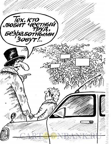 Карикатура: Объяснение, Мельник Леонид