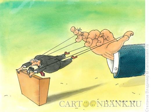 Карикатура: Взбунтовавшаяся марионетка, Степанов Владимир
