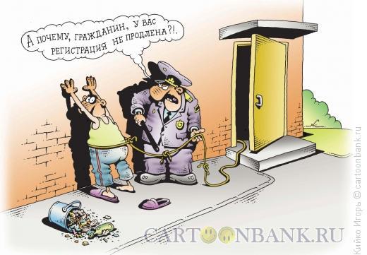 Карикатура: Регистрация, Кийко Игорь