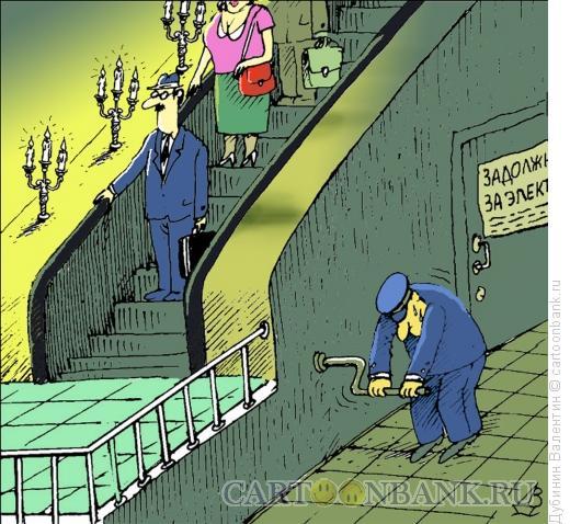 Карикатура: Задолжность, Дубинин Валентин