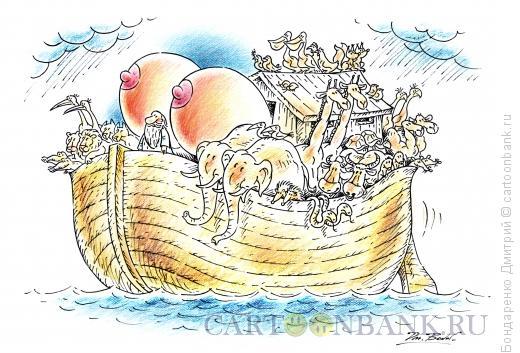 Карикатура: Каждой твари по паре, Бондаренко Дмитрий